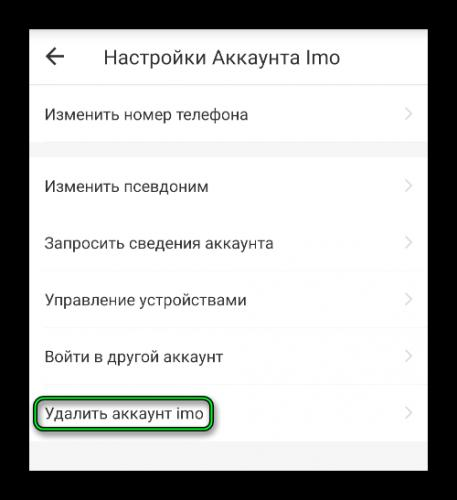 Punkt-Udalit-akkaunt-v-nastrojkam-mobilnogo-prilozheniya-imo.png