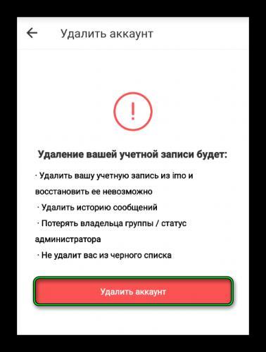 Optsiya-Udalit-akkaunt-v-messendzhere-imo.png