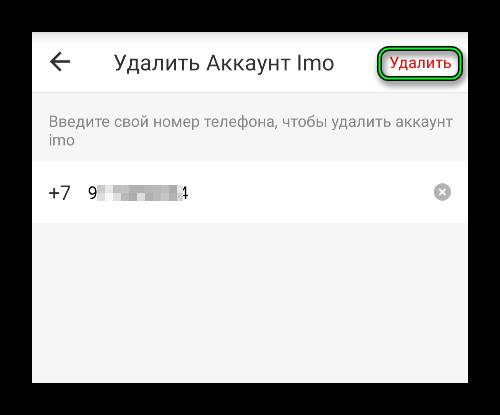 Zavershenie-udaleniya-akkaunta-v-messendzhere-imo.png