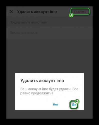 Podtverzhdenie-udaleniya-akkaunta-v-messendzhere-imo.png