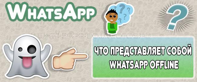 whatsapp-offline-8.jpg