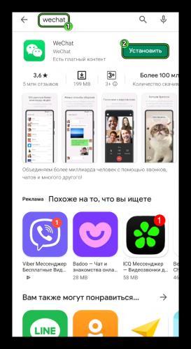 Ustanovit-prilozhenie-WeChat-v-Play-Markete.png