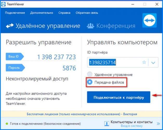 podklyuchenie-k-partneru-smartfonu.png
