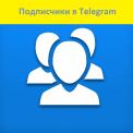 1588761397_podpischiki-v-telegramme.png