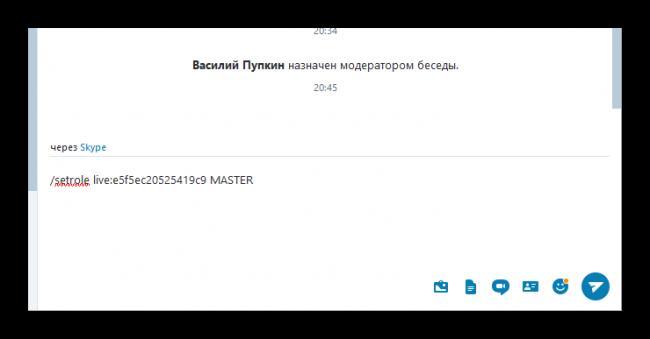 Naznachenie-moderatora-v-gruppe-skajp.png