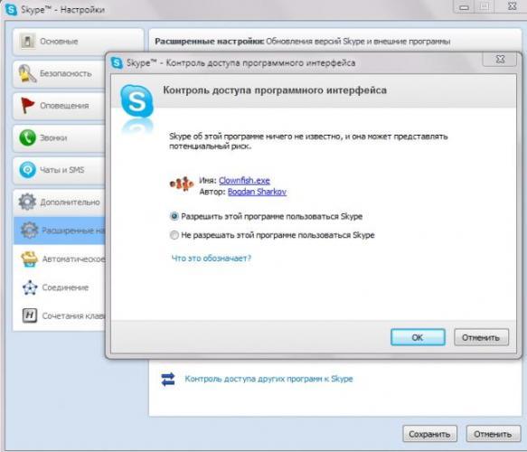 programma-dlya-izmeneniya-golosa-v-skype-2.png