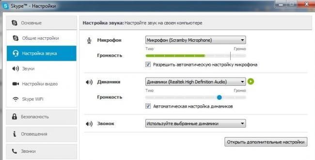 programma-dlya-izmeneniya-golosa-v-skype-4.png