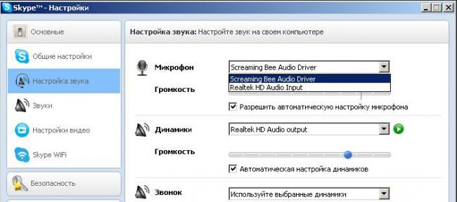programma-dlya-izmeneniya-golosa-v-skype-3.png