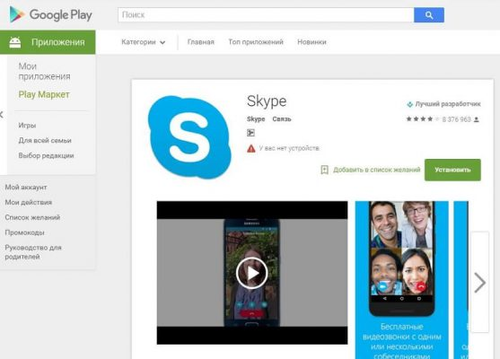 Skype-557x400.jpg