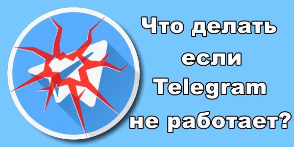 osnovnye-oshibki-v-rabote-telegram.jpg