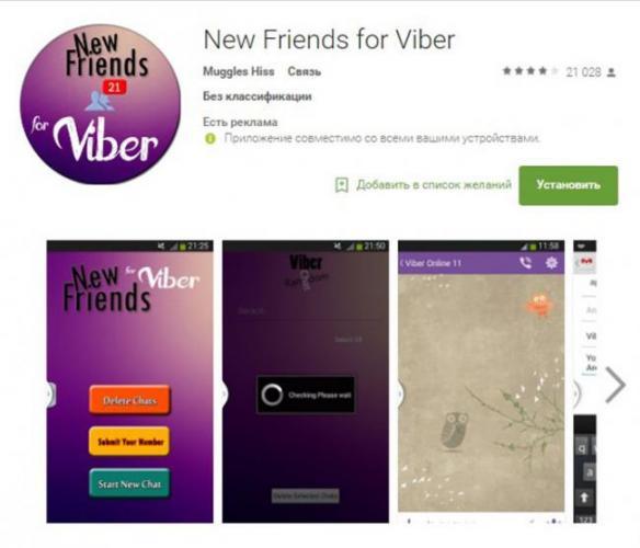 viber-friends-dobavlenie-druzej-v-viber.jpg
