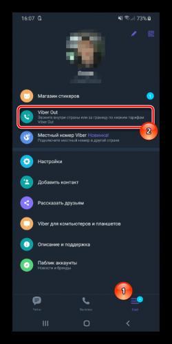 Vybor-Viber-Out-v-glavnom-menyu-messendzhera.png