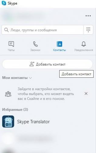 chtk-skype6-319x504.jpg