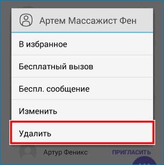 udalit-kontakt-v-vaybere.png