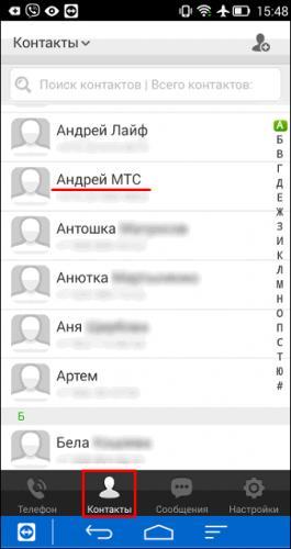nayti-kontakt-v-telefonnoy-knige.png