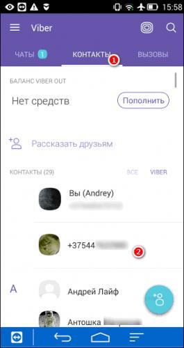 nahodim-kontakt-v-prilozhenii.png