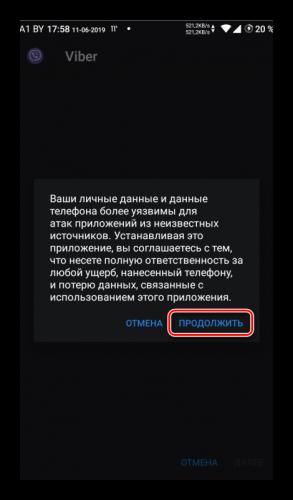 Razreshenie-ustanovki.png