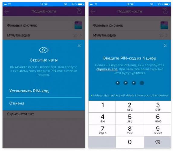 kak-v-viber-na-iphone-otkryt-skrytyj-chat.jpg