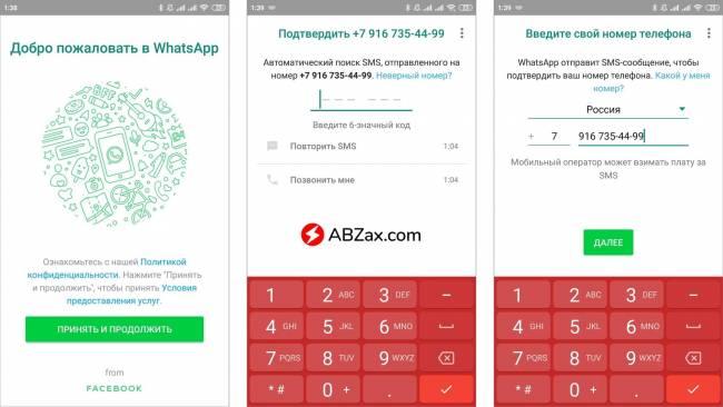 Whatspp-Vash-nomer-telefona-zablokirovan-3.jpg