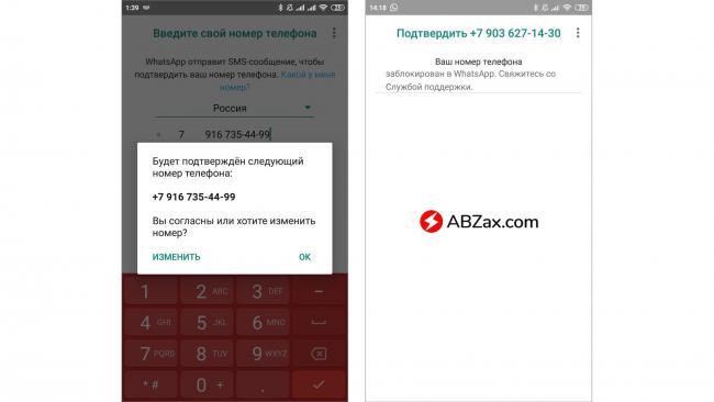 Whatspp-Vash-nomer-telefona-zablokirovan-4.jpg
