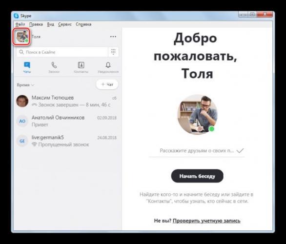 Perehod-v-nastroyki-profilya-v-programme-Skype-8.png