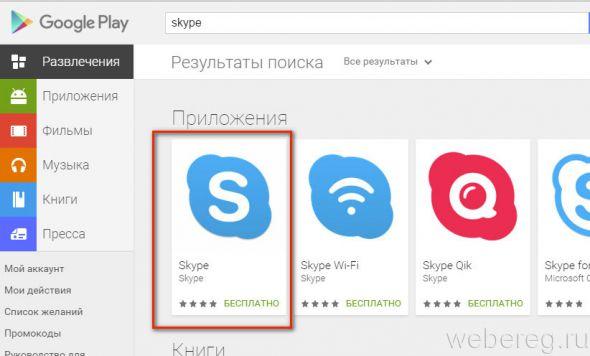 skype-tel-1-590x356.jpg