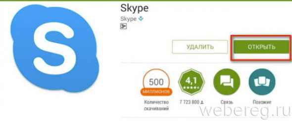 skype-tel-3-590x246.jpg