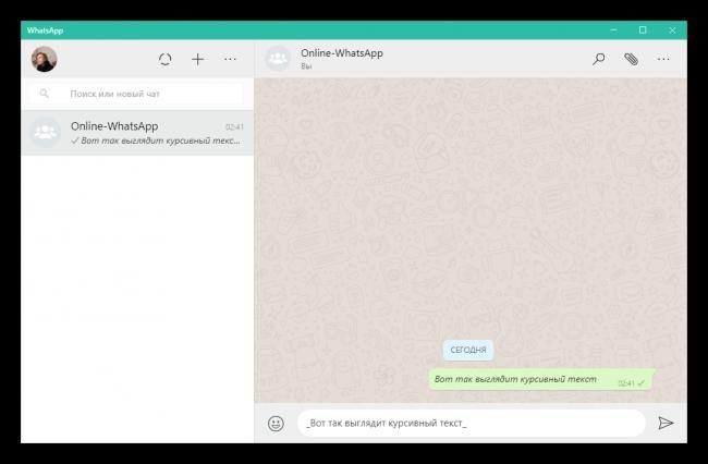 Kursivnyj-tekst-v-WhatsApp-dlya-PK.png