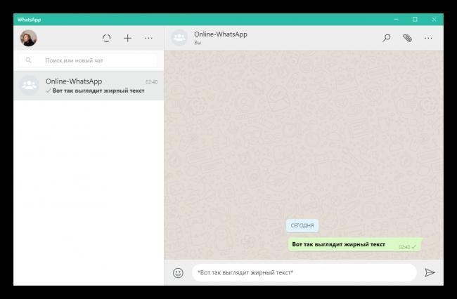 ZHirnyj-tekst-v-WhatsApp-dlya-PK.png