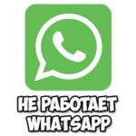 Ne-rabotaet-whatsapp-logo-150x150.png