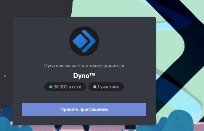 dyno-bot-discord_3.jpg