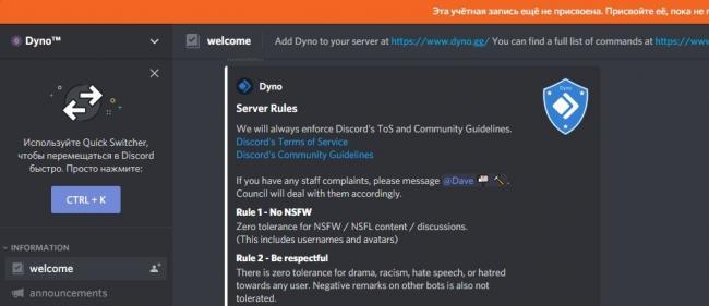 dyno-bot-discord_4.jpg
