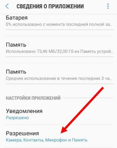 Ne-mogu-proslushat-golosovoe-soobshchenie-v-Whatsapp5.jpg