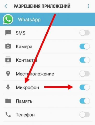 Ne-mogu-proslushat-golosovoe-soobshchenie-v-Whatsapp4.jpg