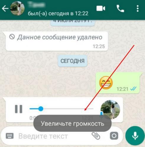 Pochemu-ne-slyshno-golosovye-soobshcheniya-v-Vatsap2.jpg