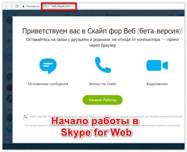 nachalo-raboty-v-skype-web.png