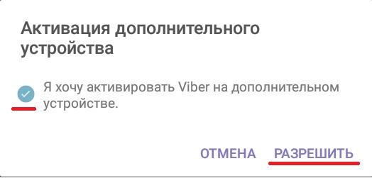 ustanovka-viber-na-pk-7.jpg
