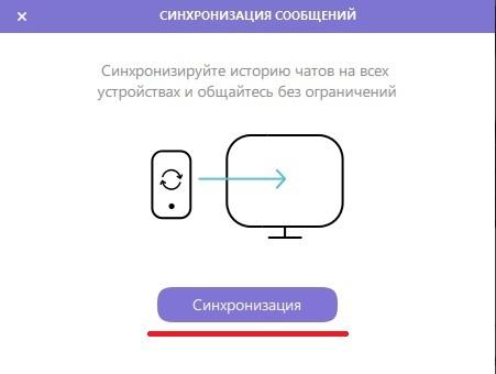 ustanovka-viber-na-pk-8.jpg