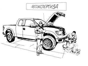 risunok-avtoyekspertizy.jpg