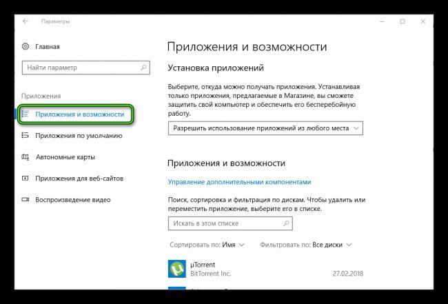 Okno-Prilozheniya-i-vozmozhnosti-Windows-10.png