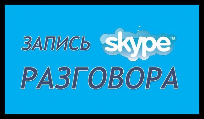 Kartinka-Zapis-razgovora-v-Skype.png
