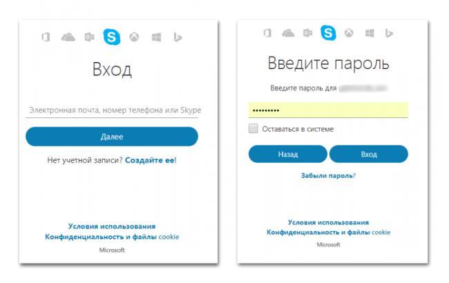 Скайп-в-браузере-как-открыть-Skype-через-браузер-4.png