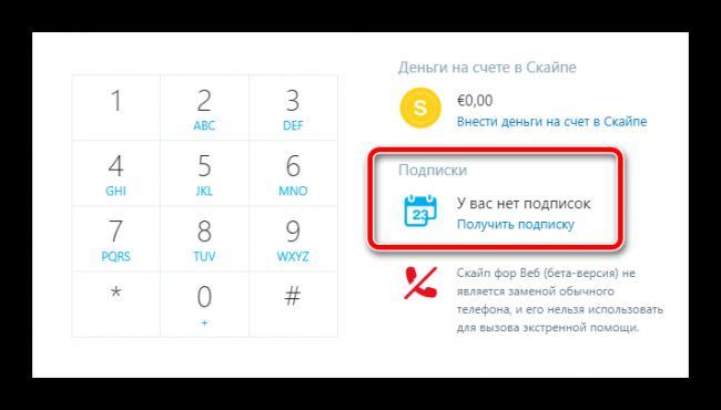 Скайп-в-браузере-как-открыть-Skype-через-браузер-5.png