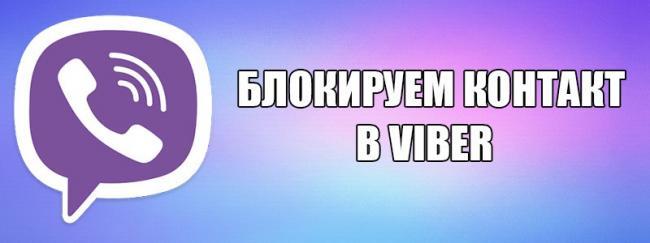 viber-blockirovka-kontakta.jpg