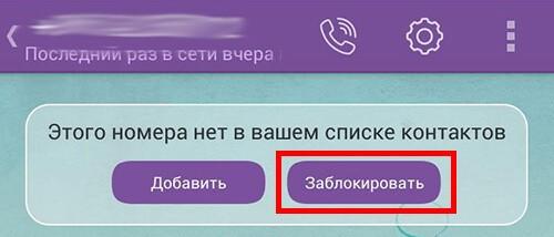 viber-blockirovka-kontakta-1.jpg
