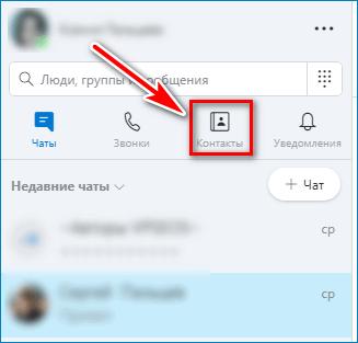 kontakty-skype-3.png