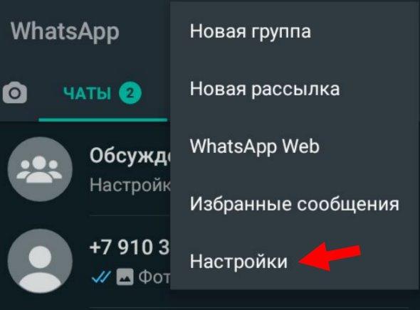 ybrat-foto-profilya-whatsapp2.jpg