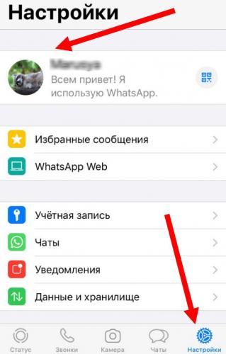 ybrat-foto-profilya-whatsapp7.jpg