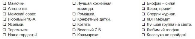 kak-nazvat-gruppu-dlya-roditelej-3.jpg