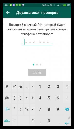 dvuxshagovaya-proverka-whatsapp-3.png
